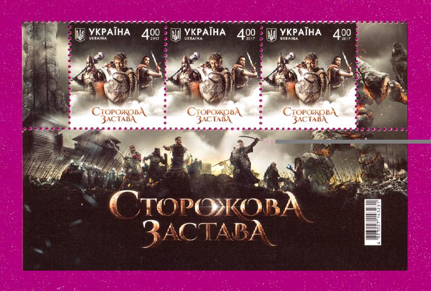 2017 часть листа Сторожевая застава НИЗ Украина