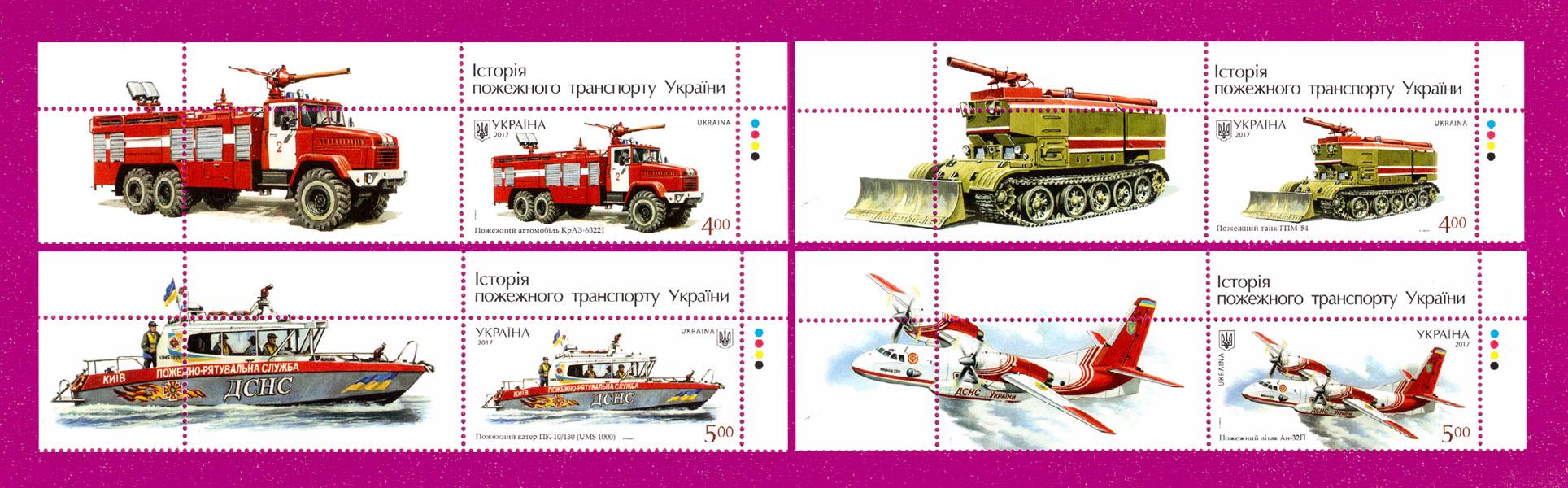 2017 часть листа Пожарная техника ВЕРХ С КУПОНАМИ СЕРИЯ Украина