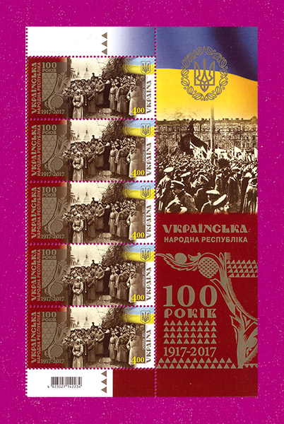 2017 правая часть листа Столетие УНР Украина