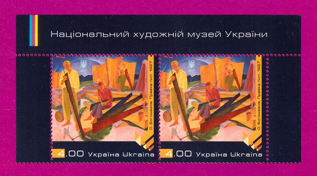 2017 верх листа Живопись Богомазов Правка пил Украина