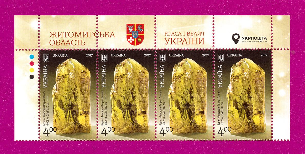 2017 часть листа Берилл Житомирская область ВЕРХ Украина