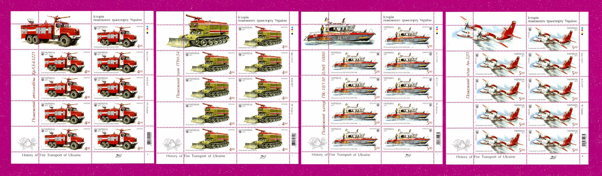 Ukraine stamps Minisheets Fire Transport SERIES
