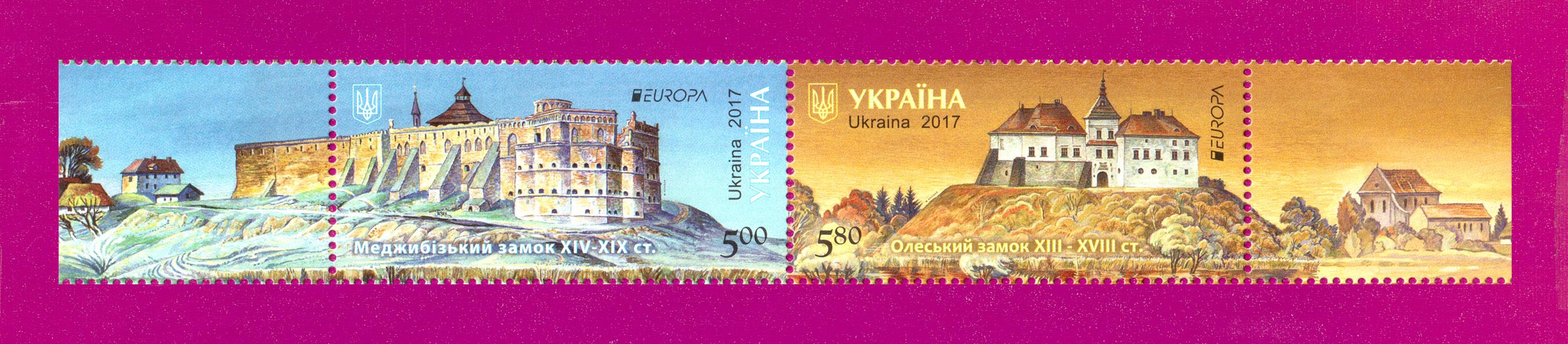 2017 N1564-1564 сцепка Замки Европа CEPT Украина