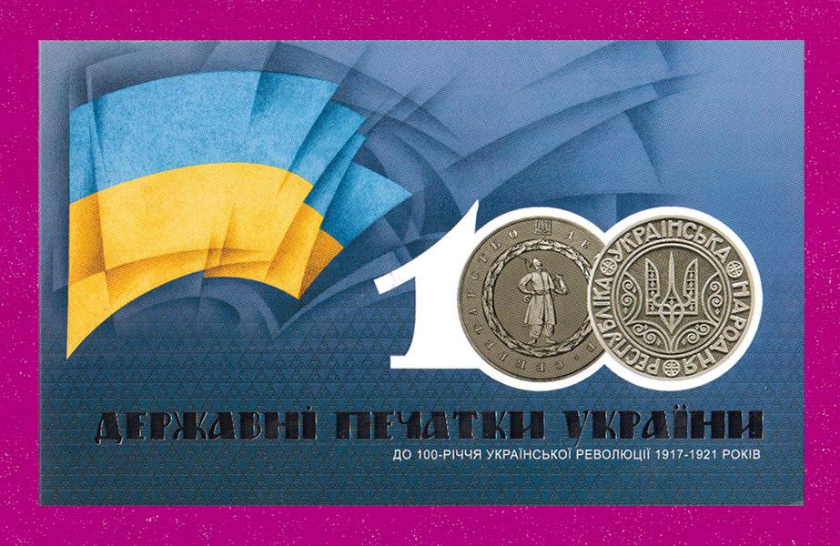 2018 блок в буклете Государственные печати Украины БЕЗ ПЕРФОРАЦИИ Украина