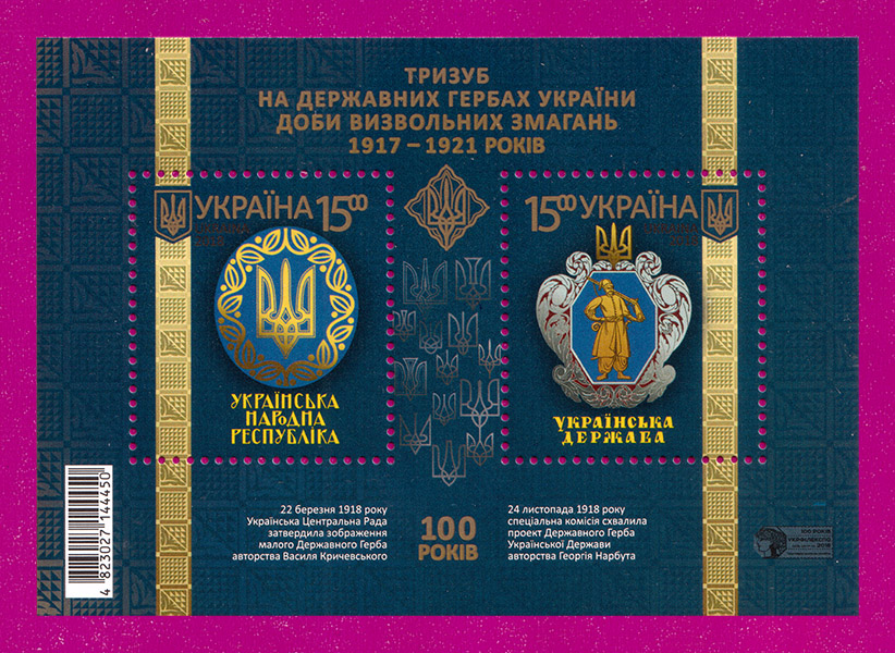Ukraine stamps Souvenir sheet Trident on Coat of Arms