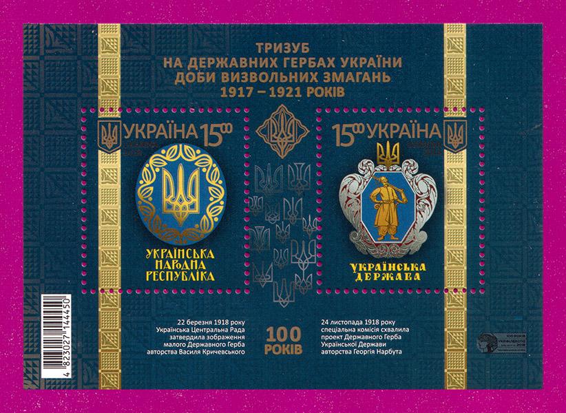 2018 блок Тризуб на гербах Украины Украина