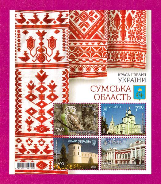 2018 блок Сумская область вышиванка Украина
