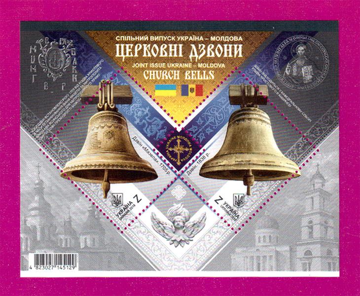 2018 блок Церковные колокола Украина-Молдавия Украина
