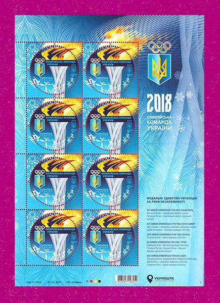 2018 лист Олимпийская команда Спорт Украина