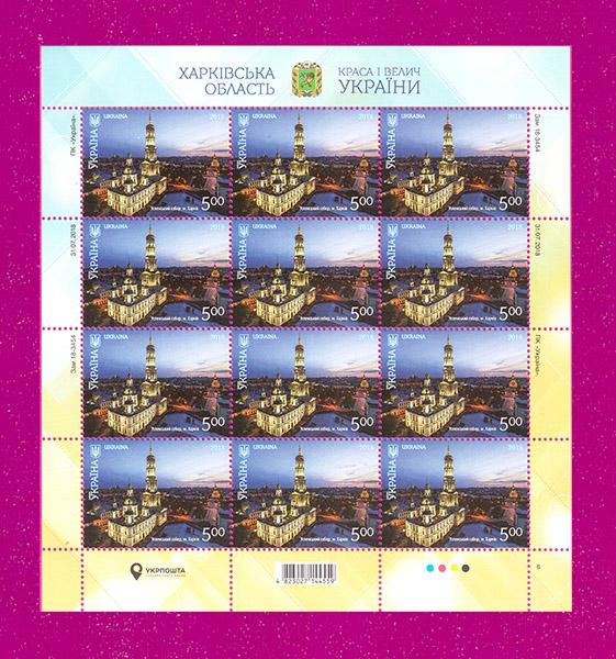 Ukraine stamps Minisheet Harkov Region
