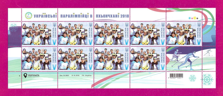2018 лист Спорт паралимпиада Пхенчхан ЛИТЕРА V Украина
