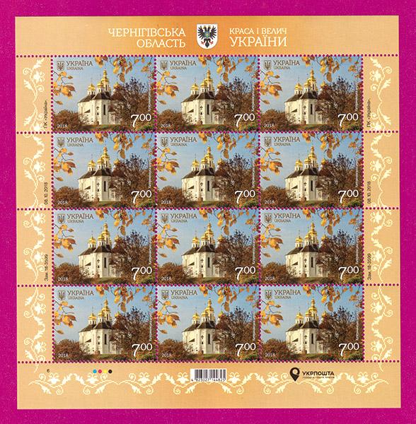 2018 лист Чернигов Катерининская церковь Религия Украина