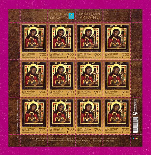2018 лист Охтырская икона Божьей Матери г.Сумы Украина