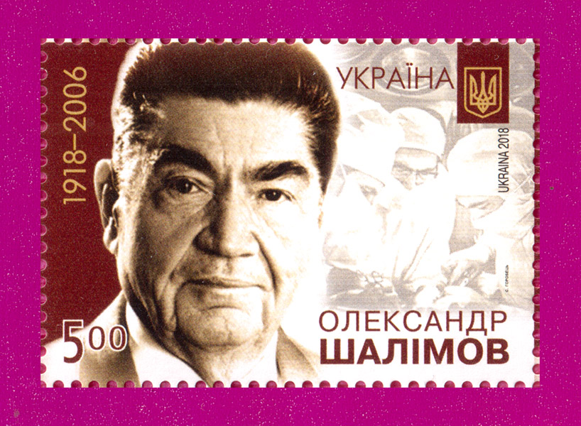 2018 марка Александр Шалимов хирург Украина