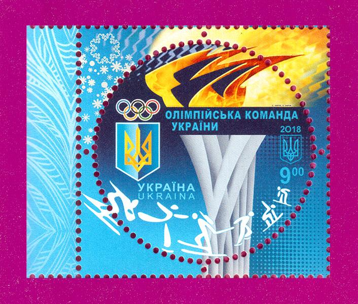 2018 марка Олимпийская команда Спорт Украина