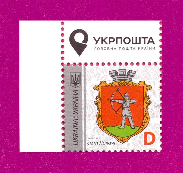 2018 марка 9-й Стандарт Герб Локачи номинал D УГОЛ Л-В Украина