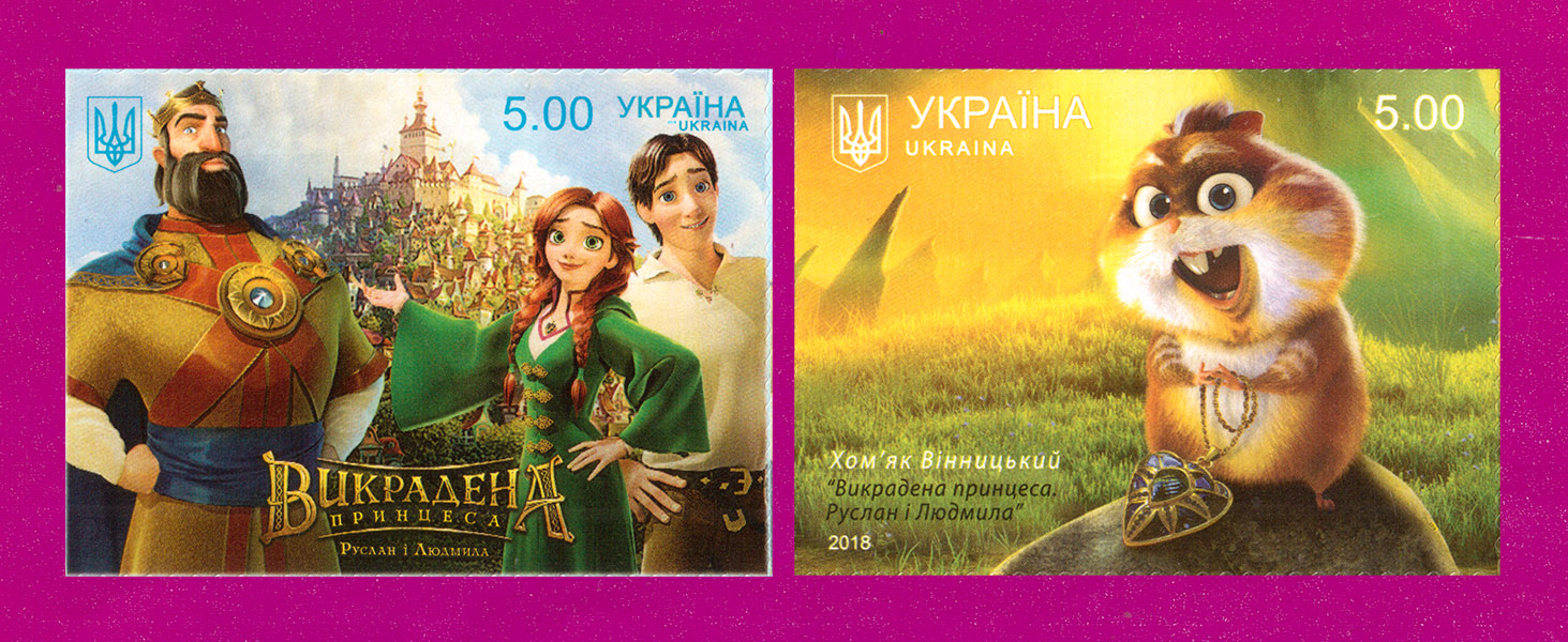 2018 марки Украденная Принцесса мультфильм сказка СЕРИЯ Украина