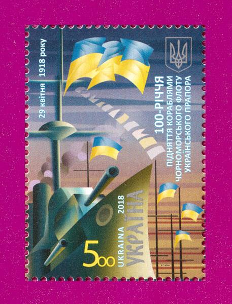 2018 N1637 марка 100 лет украинского флага на флоте Украина
