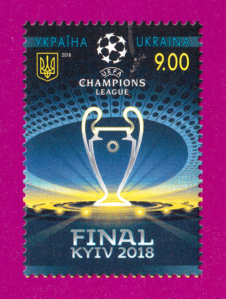 2018 марка Финал лиги чемпионов УЕФА Спорт футбол Украина