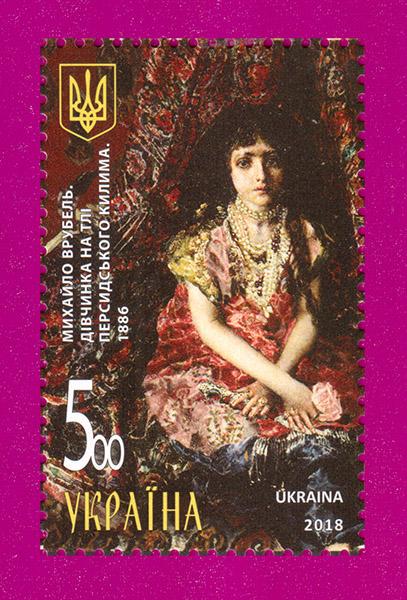 2018 марка Живопись Врубель Украина