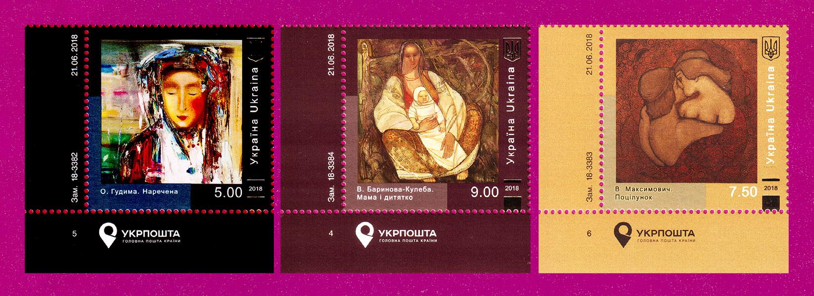 2018 марки Живопись Любовь - это жизнь СЕРИЯ надпись Укрпочта Украина