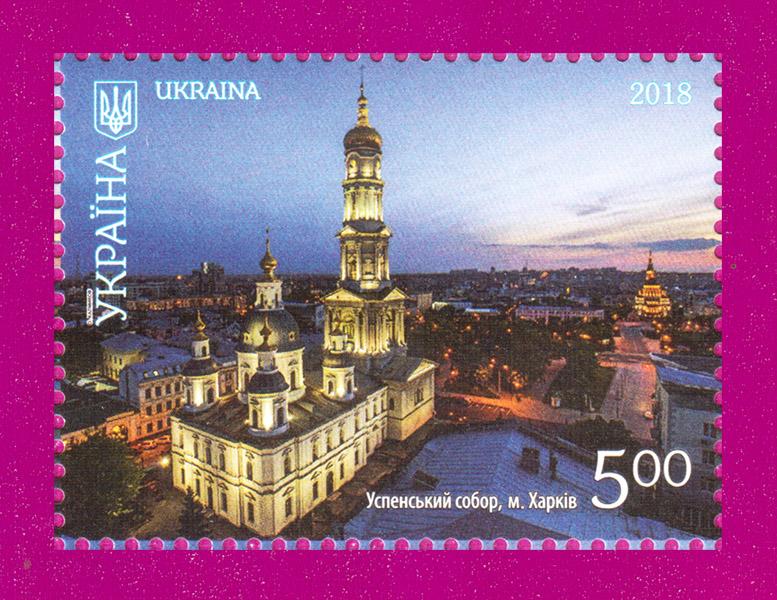 2018 марка Харьков Успенский собор Религия Украина