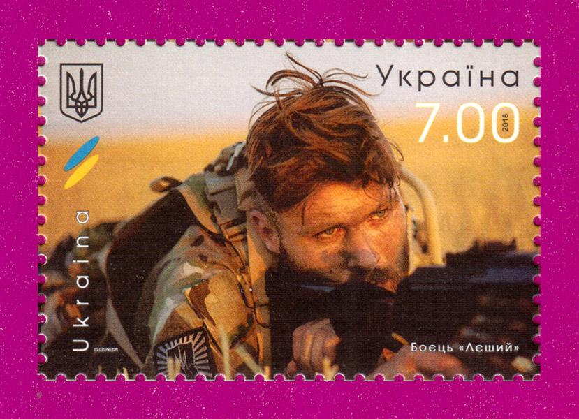 2018 марка Боец АТО Леший Украина