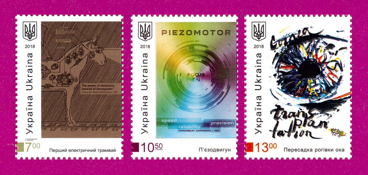 2018 марки Выдающиеся украинские изобретения СЕРИЯ Украина