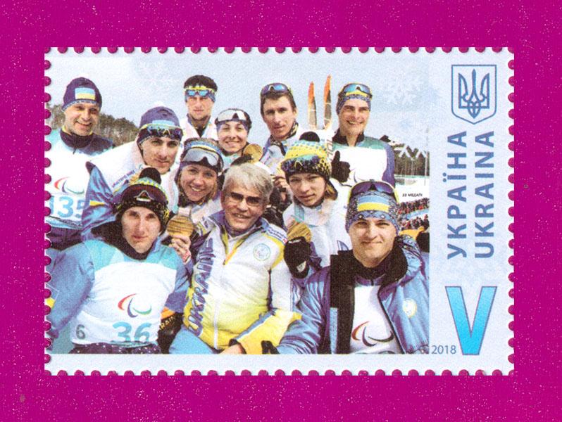 2018 марка Спорт паралимпиада Пхенчхан ЛИТЕРА V Украина