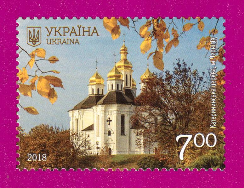 2018 марка Чернигов Катерининская церковь Религия Украина