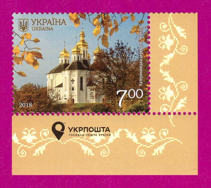 2018 марка Чернигов Катерининская церковь Религия надпись Укрпочта Украина