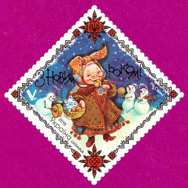2018 марка Новый год - Год свиньи ЛИТЕРА V Украина