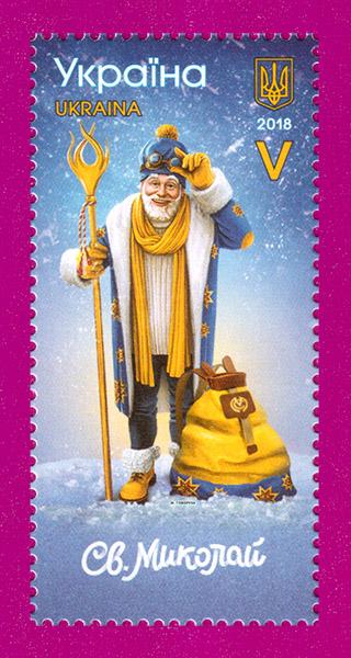2018 марка Святой Николай Украина