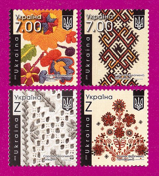 Ukraine stamps Ukrainian Embroidery SERIES-2018