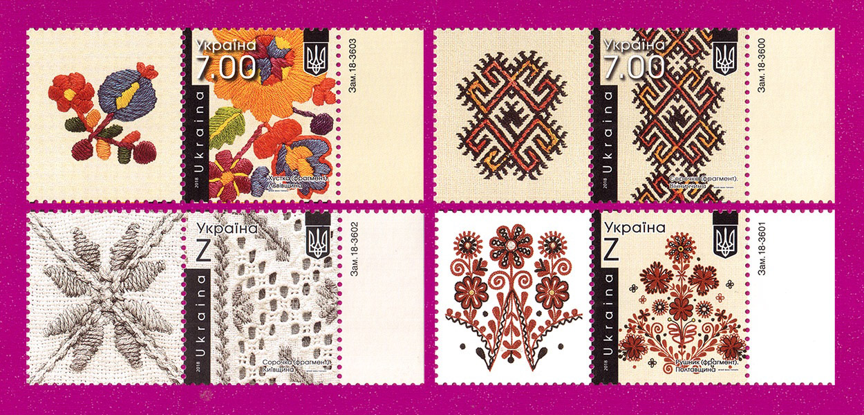 Ukraine stamps Ukrainian Embroidery SERIES-2018 with coupons