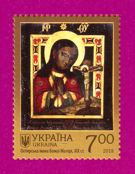 Ukraine stamps Icon of Holy Mother of Okhtyr