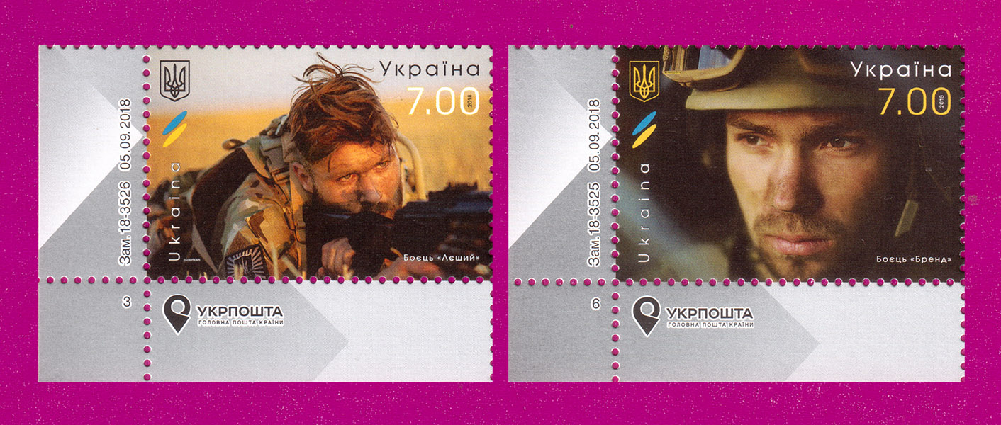 Ukraine stamps Military Units BRAND and LESHI SERIES CORNER WITH THE WORDS