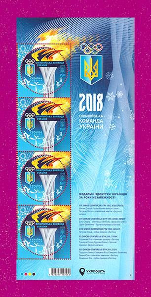 2018 часть листа Олимпийская команда Спорт ПРАВАЯ ПОЛЯ С НАДПИСЬЮ Украина