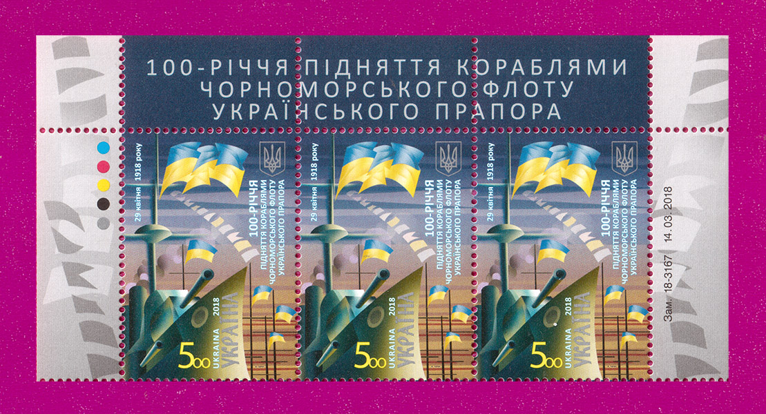 Ukraine stamps Part of the sheetlet Centenary of Ukrainian Sea Flag UP