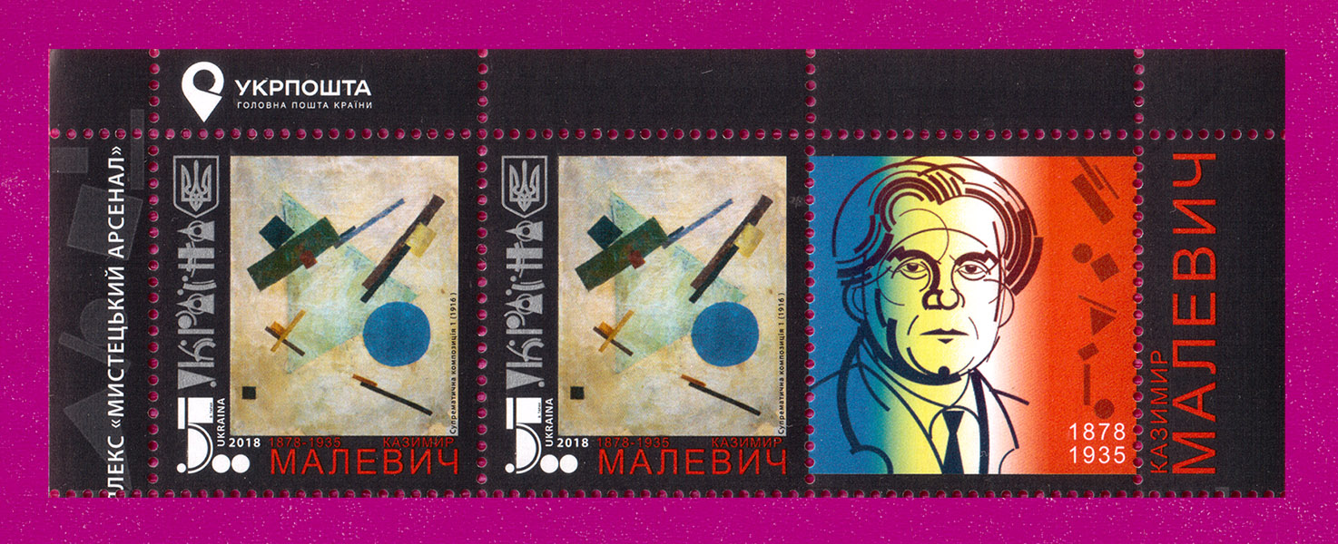 Ukraine stamps Part of the sheetlet 140th Birth Anniversary of Kazimir Malevich UP with coup