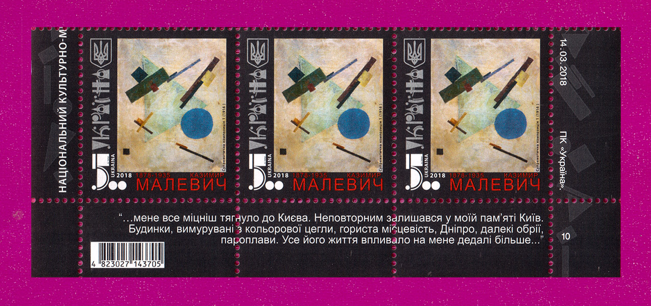 2018 низ листа Живопись Малевич Украина