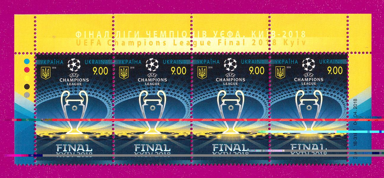 2018 верх листа Финал лиги чемпионов УЕФА футбол Украина