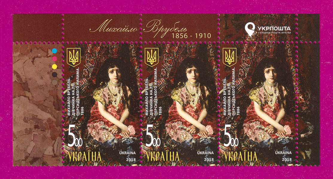 Ukraine stamps Part of the sheetlet Painting Mikhail Vrubel UP