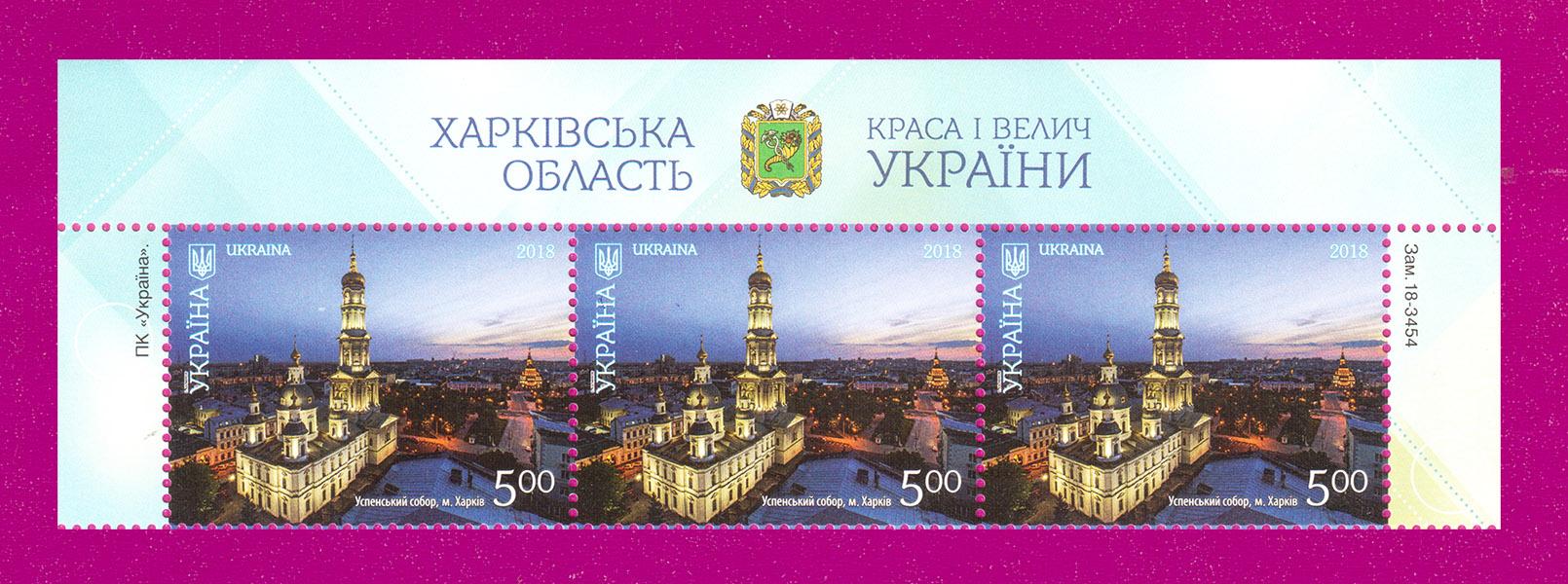 2018 верх листа Харьков Успенский собор Религия Украина
