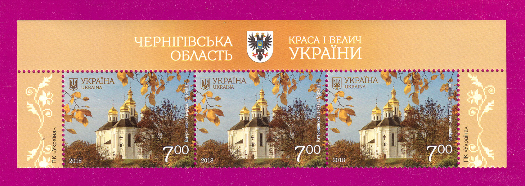 2018 верх листа Чернигов Катерининская церковь Религия Украина