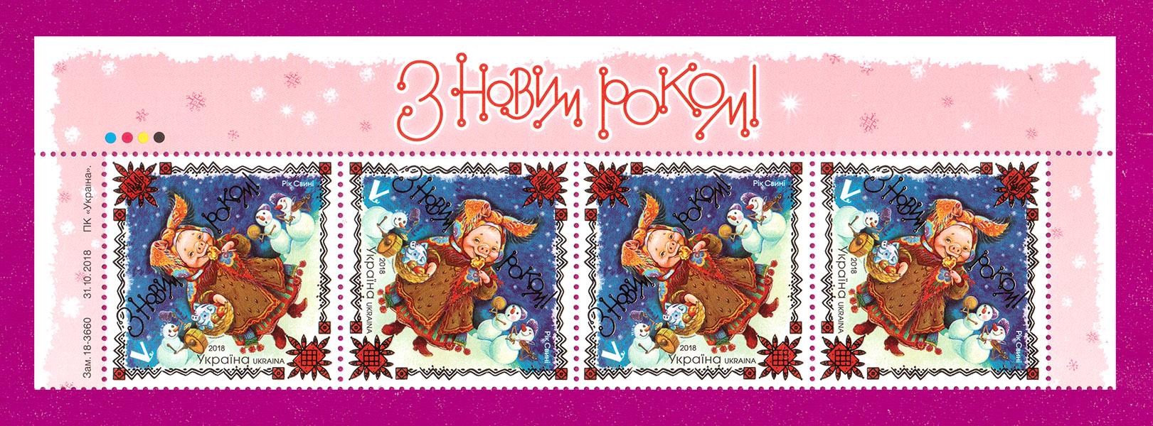 2018 верх листа Новый год - Год свиньи ЛИТЕРА V Украина
