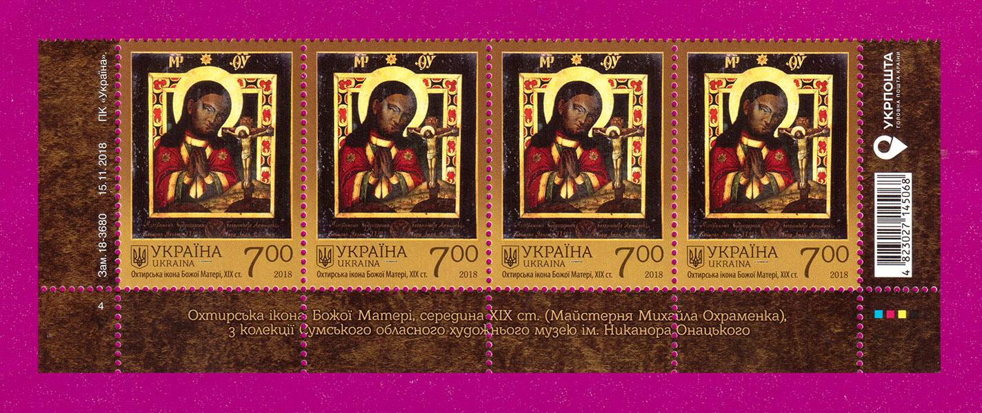 2018 низ листа Охтырская икона Божьей Матери г.Сумы Украина
