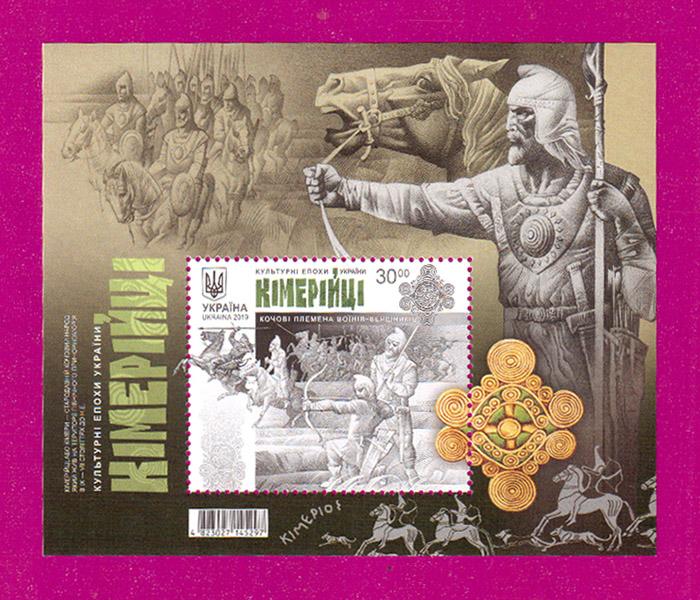 2019 блок Киммерийцы кони фауна Украина
