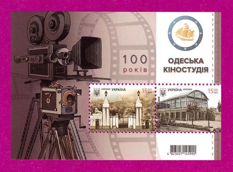 2019 блок 100 лет Одесской киностудии Украина
