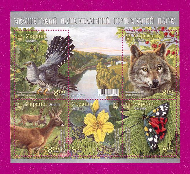 2019 блок Мезинский парк Фауна и Флора Украина